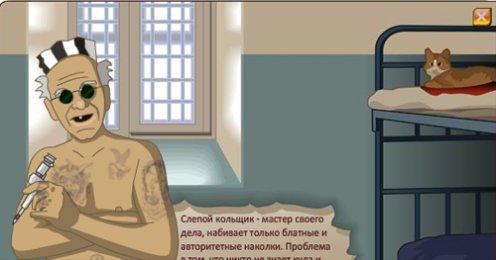 Игра Тюряга