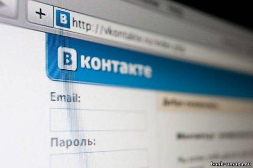Прикольные статусы ВКонтакт