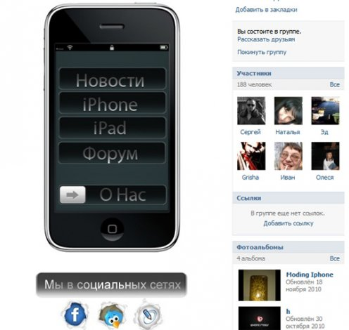 Группа iPhone – Mods ВКонтакте