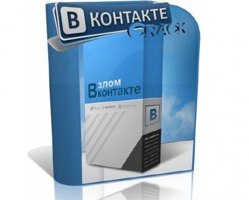 Взлом страницы Вконтакте