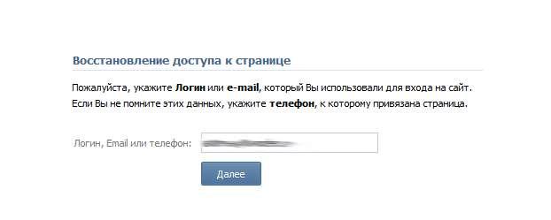 Забыла пароль в контакте как восстановить инструкция. Восстановление стран