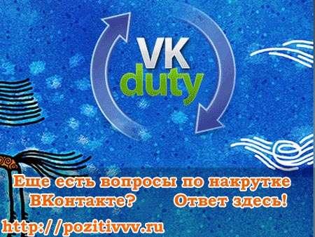 Для накрутки голосов в вконтакте программа и