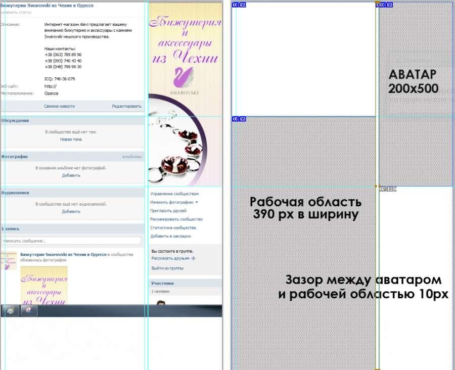 Как сделать аватар в группе вконтакте