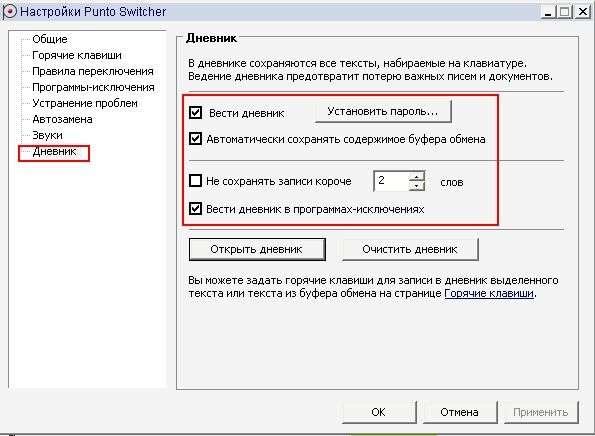 Автоматическое переключение языка с помощью Punto Switcher.
