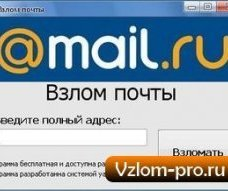 программа для взлома mail.ru pass cracker